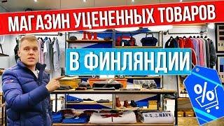Самый дешёвый магазин в Финляндии?! Магазин неликвидных товаров.