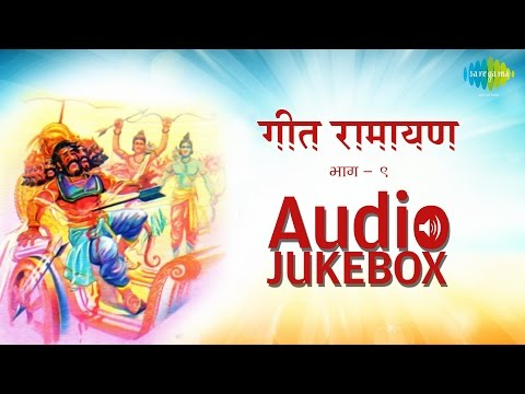 Geet Ramayana (Vol. 9) | Popular Marathi Songs | Audio Jukebox