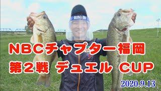 NBCチャプター福岡 第2戦 9.13