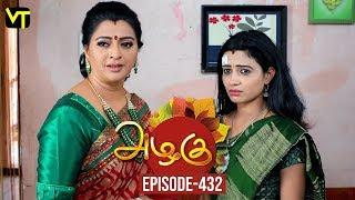 Azhagu - Tamil Serial | அழகு | Episode 432 | Sun TV Serials | 22 April 2019 | Revathy | VisionTime
