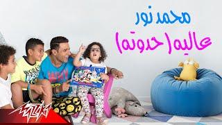 تحميل اغاني Mohamed Nour - Alia - Haddouta | محمد نور - عاليه - حدوته MP3