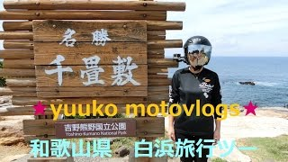 ☆yuuko Motovlogs☆#005Girl Rider 和歌山県 白浜 家族旅行ツーリング【前編】