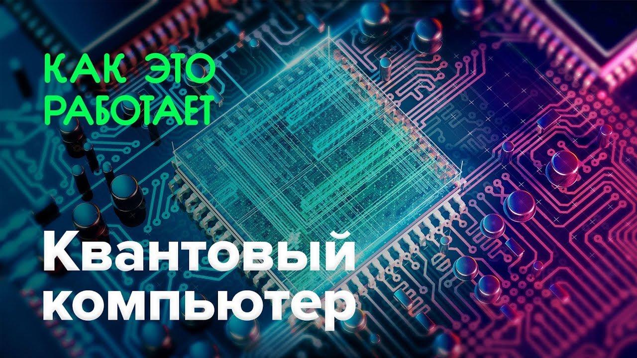 Новости высоких технологий
