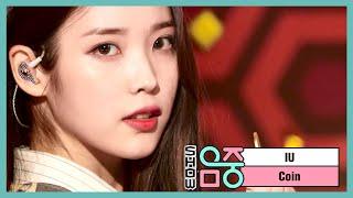 [쇼! 음악중심] 아이유 - 코인 (IU - Coin), MBC 210327 방송