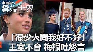 「很少人問我好不好」王室不合 梅根吐怨言-李四端的雲端世界