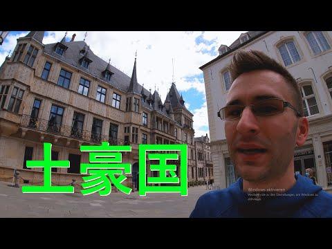 你们猜欧洲的有钱人最爱去哪里 - 避税天堂和资金外逃:卢森堡大公国