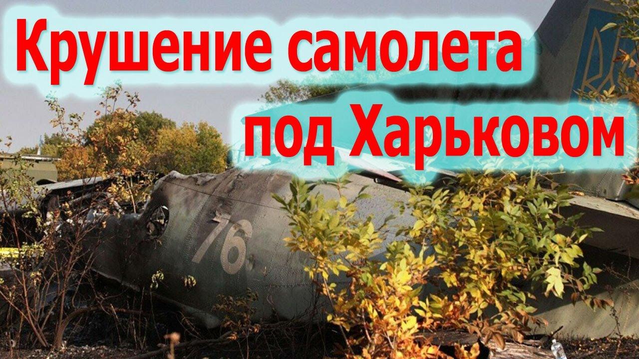 Крушение АН- 26: кто ответит за трагедию? (пресс-конференция)