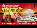 Mera Khwaja Badshah Hai Mujhe Koi Gham Nahi | Best Qawwali Song 2019 | Nizami Brothers | Insha Allah video download
