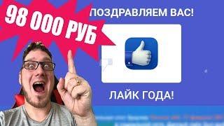 Я выиграл 98 000 руб на конкурсе ЛАЙКОВ ВКонтакте! (Лох-Патруль)