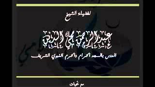سؤال عن السمنة يبكي الشيخ عبدالرحمن محيي الدين
