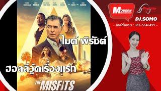 ดนตรีสีสัน Modern Entertain 68 : ไมค์ พิรัชต์ กับผลงานภาพยนตร์ฮอลลีวู้ดเรื่องแรก The Misfits