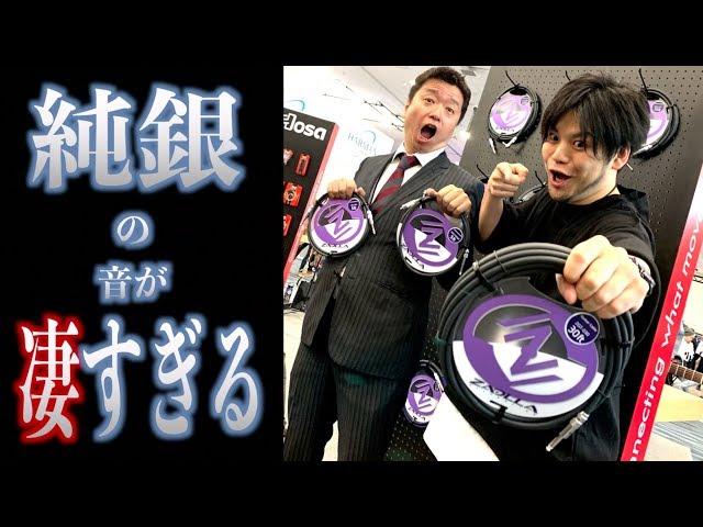 山口和也さんのYouTubeチャンネル「タメシビキ」にて純銀導線シールドケーブルZaollaを比較検証!