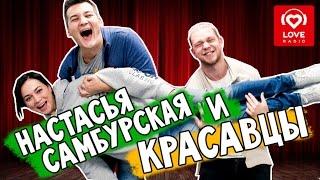 Настасья Самбурская в гостях у Красавцев Love Radio