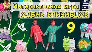 ОДЕНЬ БЛИЗНЕЦОВ -Интерактивное видео/игра при поддержке Crockid Усть-Каменогорск.Играть на Компе
