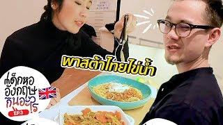 เด็กหออังกฤษกินอะไร EP3 - เมนูปริศนา พาสต้าไทยไข่น้ำไมโครเวฟ