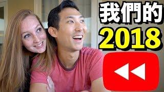 沛隊的Youtube REWIND 2018 !大家新年快樂!【劉沛】