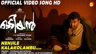Njenjile Kaalakolambu Official Video Song HD | #Odiyan #Mohanlal #ShankarMahadevan #MJayachandran