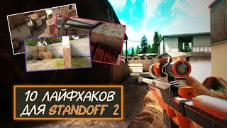 Лайфхаки для Новичков в Стандофф 2 | Standoff 2