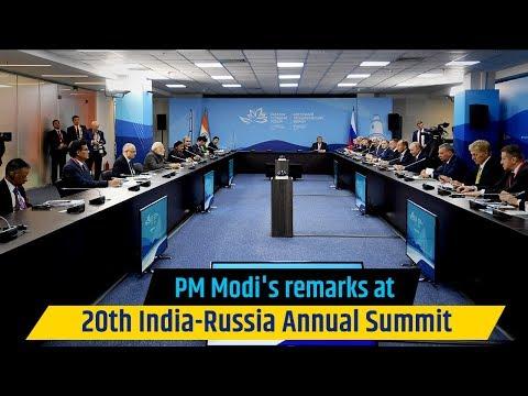 PM Modi's remarks at 20th India-Russia Annual Summit