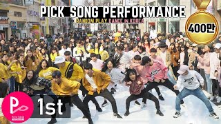 「RPD」 K-POP RANDOM PLAY DANCE in KOREA (1st PICK SONG) / 세계최초! 픽송퍼포먼스