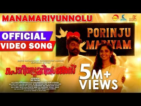 Manamariyunnolu Song - Porinju Mariam Jose
