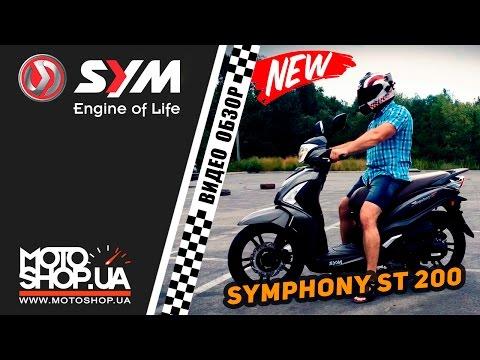 Продажа SYM Symphony ST 200