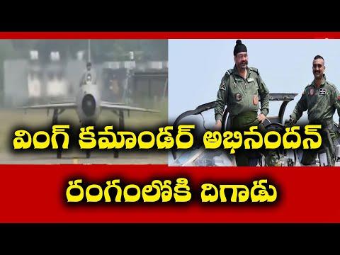 Wing Commander Abhinandan Varthaman Flies MIG 21 Jet With Air Force Chief | iNews