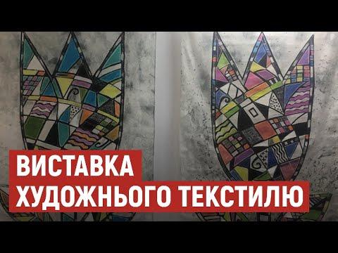 Ретроспективна виставка у Луцьку - YouTube