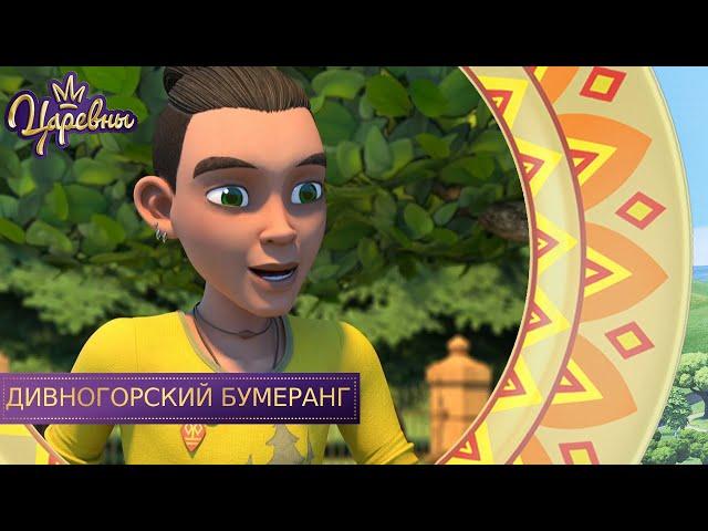 Дивногорский бумеранг