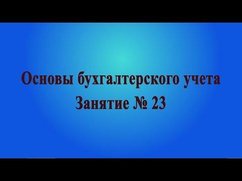 Занятие № 23. Учет материалов