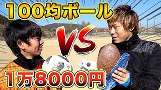 【激安魔球】100円均一のボール蹴ったら、とんでもないとこに飛んできました...