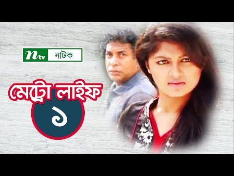 Download metro life মেট্রো লাইফ ep 01 mosha hd file 3gp hd mp4 download videos