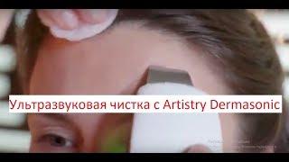 Ультразвуковая чистка с Artistry Dermasonic. Александра Гонт, наглядное пособие