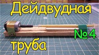 Как сделать кораблик – Дейдвудная труба  (4 часть)