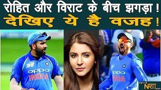 Rohi Sharma और Virat Kohli  के बीच झगड़ा | देखिए ये है वजह | Rohi Sharma | Virat Kohli | Newsnasha