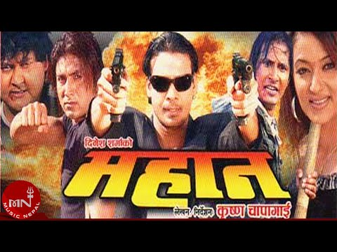 Rajja Rani | Nepali Movie