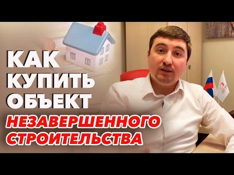 Как купить участок с не достроенным домом? | Покупка земельного участка с не достроенным домом