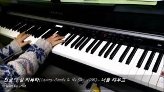 """""""천공의 성 라퓨타 [Laputa: Castle In The Sky, 天空─城─]  -너를 태우고"""" Piano By Ahr"""
