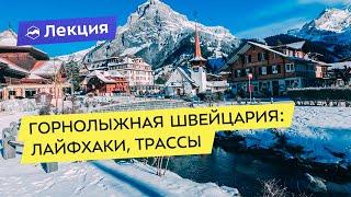 Горнолыжная Швейцария: лайфхаки, мифы и реальность