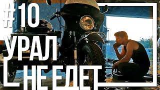 Поездка в Крым на мотоцикле Урал #10 - Урал не едет! Проблемы в зажигании [14 августа 2018]