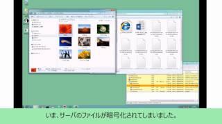 ファイルサーバを狙うランサムウェアの脅威