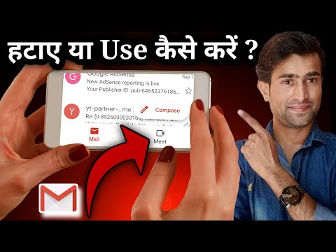 How to remove google meet tab from gmail app || Gmail app me google meet new update ||