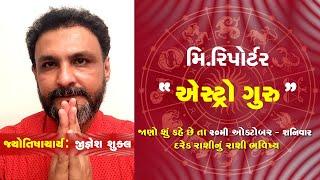 20th saturday: Know Today's Horoscope Today's Your Day by Jyotishacharya Shri Jignesh Shukla