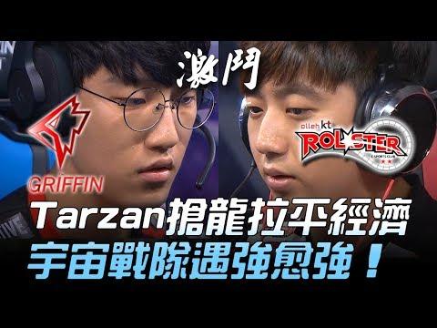 GRF vs KT 50分鐘大戰!Tarzan搶龍拉平經濟 宇宙戰隊遇強愈強!Game3