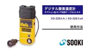 酸素濃度計 XO-326ⅡA/XO-326ⅡsA