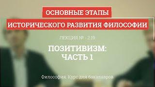 2.19 Позитивизм - часть 1 - Философия для бакалавров