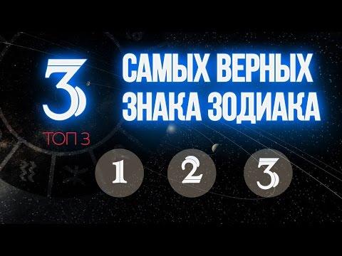 САМЫЕ ВЕРНЫЕ знаки зодиака. Топ-3
