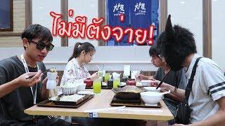 กินอาหารญี่ปุ่นไม่มีตังจ่าย (ลืมกระเป๋าตัง!!)