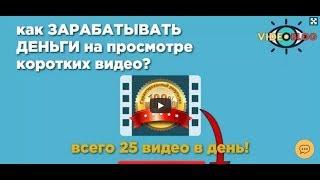 Заработок на видеорекламе  Самый простой заработок на просмотре коротких видео