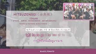 { Romaji / Thaisub } Hitsuzensei - IZ4648